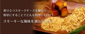 柴崎スモークチーズ