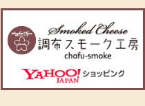 調布スモーク工房 Yahoo店